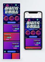返程狂欢钜惠出击商品促销淘宝手机端模板图片
