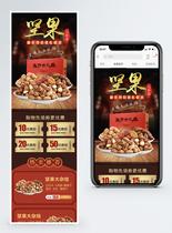 坚果促销手机淘宝手机端模板图片