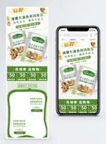 健康食品促销淘宝手机端模板图片