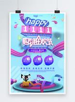 双11购物狂欢节优惠促销海报图片