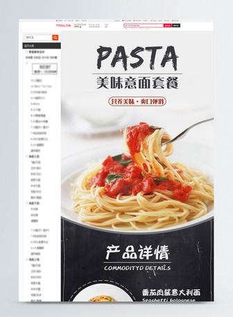 西餐意大利面淘宝详情页