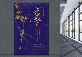 立冬二十四节日海报图片