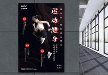 健身运动海报图片