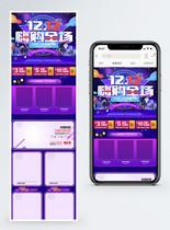 双十二嗨购全场商品促销淘宝手机端模板图片