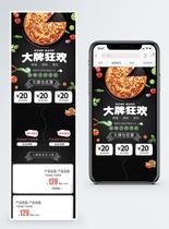 大牌狂欢食品促销淘宝手机端模板图片