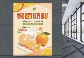 甘蓝橙子海报图片