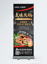 美味火锅促销x展架图片