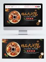 精品大闸蟹促销淘宝banner图片