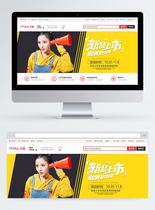 女装新品上市促销淘宝banner图片