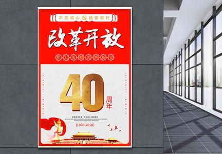 改革开放40周年海报图片