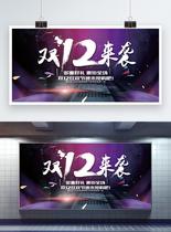 双十二促销展板图片