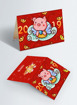 猪年新春贺卡图片