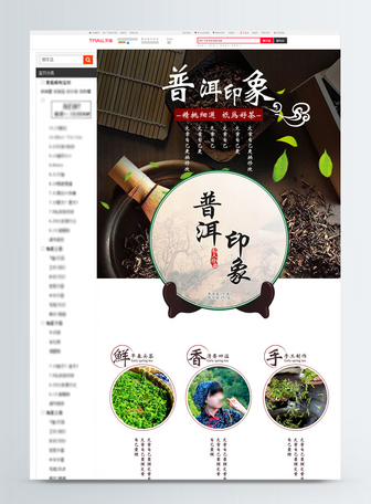 古风普洱茶叶淘宝详情页