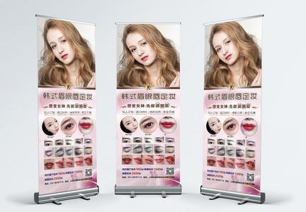 韩式眉眼唇定妆展架图片
