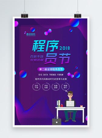 炫彩程序员节海报
