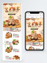 坚果零食盛宴手机端模板图片