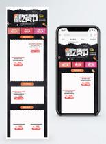 超级吃货节食品促销淘宝手机端模板图片
