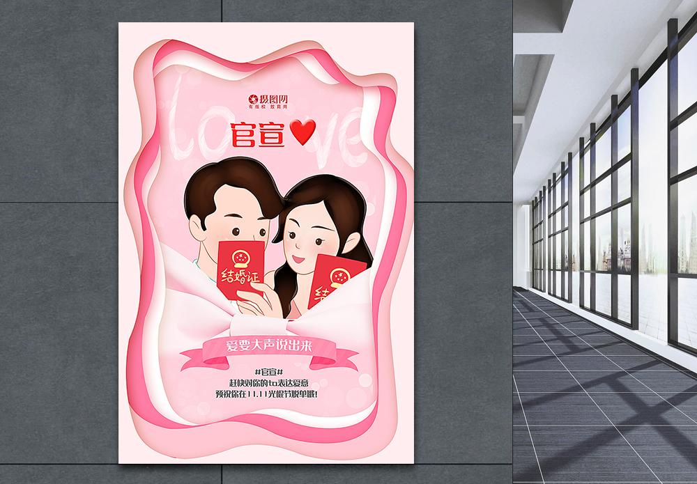 官宣结婚证海报图片