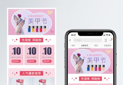 美甲节指甲油促销淘宝手机端模板图片