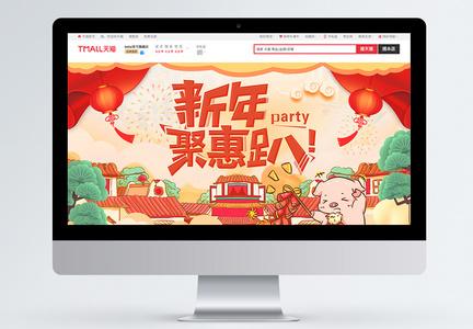新年钜惠趴商品促销淘宝首页图片