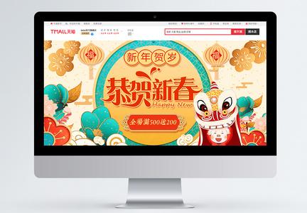 恭贺新春新年促销淘宝首页图片