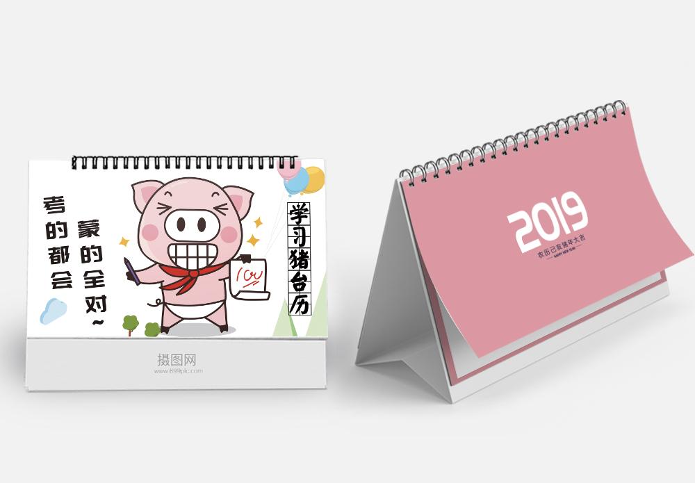 2019年猪年台历模板图片
