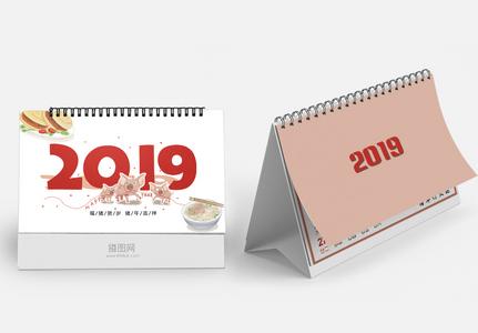 2019猪年美食台历模板图片