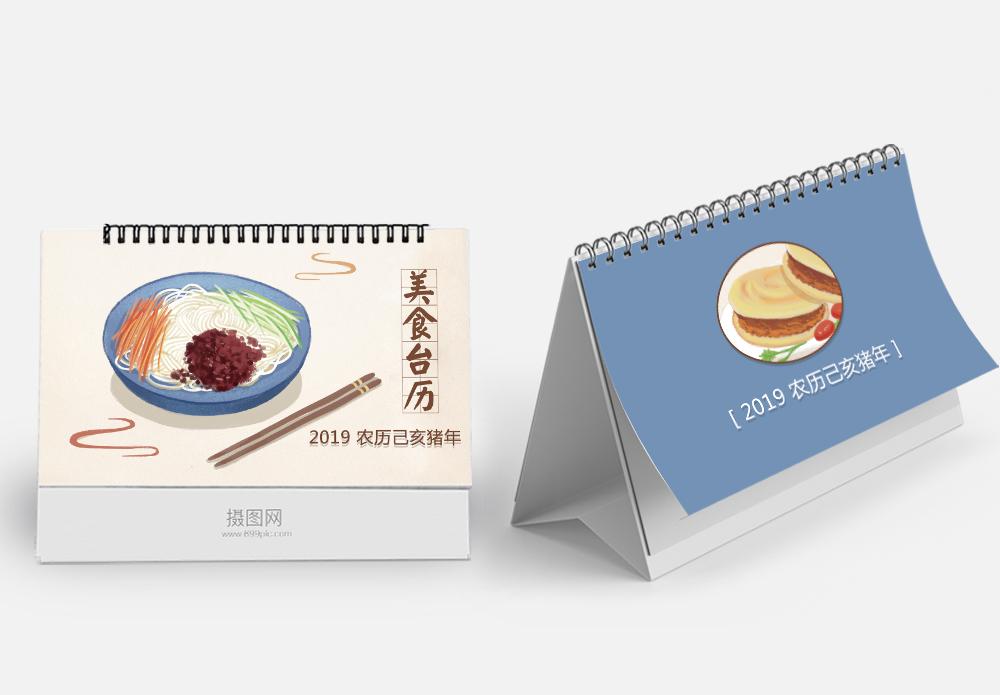2019猪年美食台历图片
