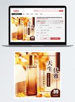 香水促销淘宝主图图片