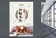 冬枣海报图片