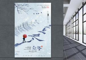 立冬二十四节气海报图片