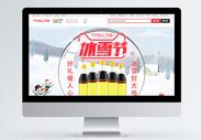 冰雪节促销承接页淘宝首页图片