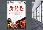 贺新春2019猪年海报图片