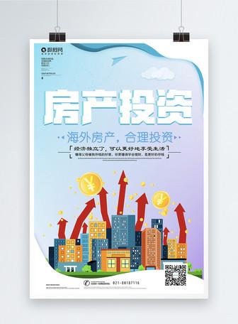 海外房产投资海报