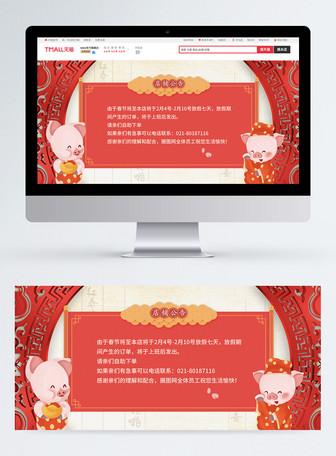 2019春节喜庆店铺公告淘宝banner