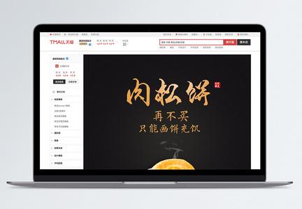 美味肉松饼优惠促销折扣淘宝详情页图片