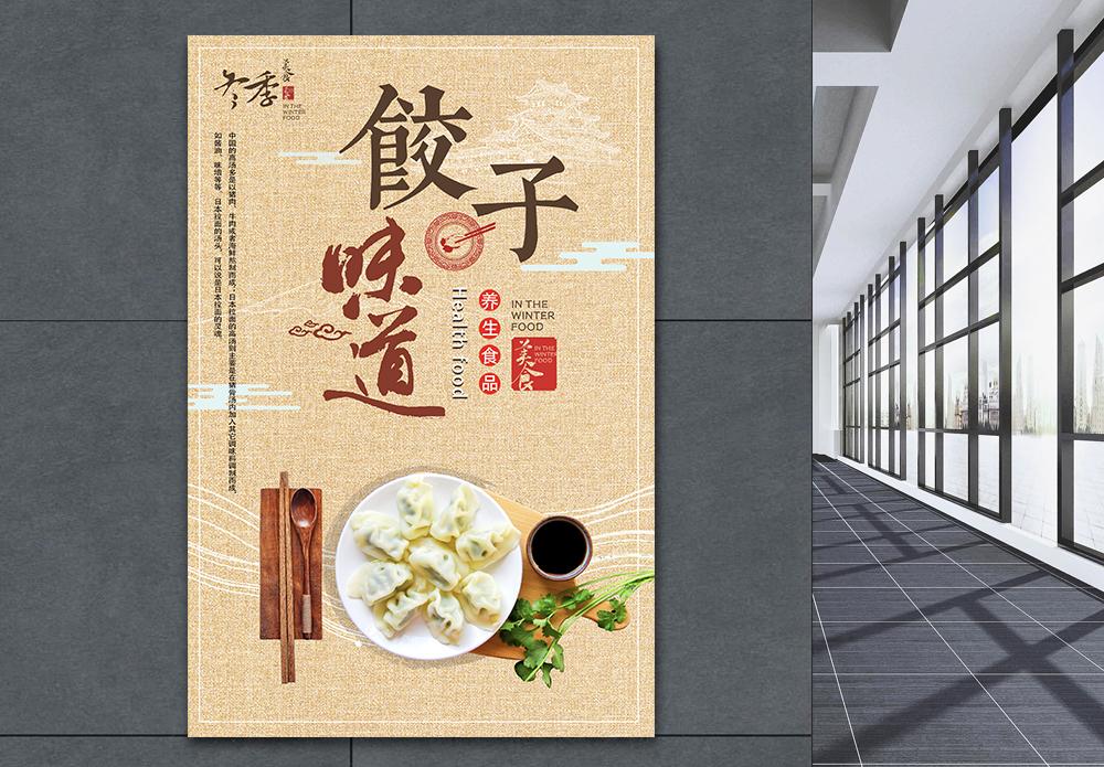 饺子美食海报图片