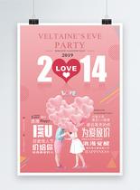 粉色浪漫2.14情人节海报图片
