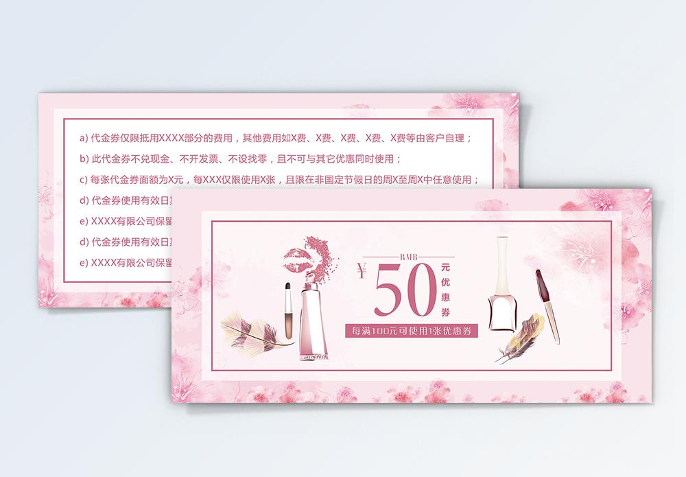 粉色优惠券代金券图片