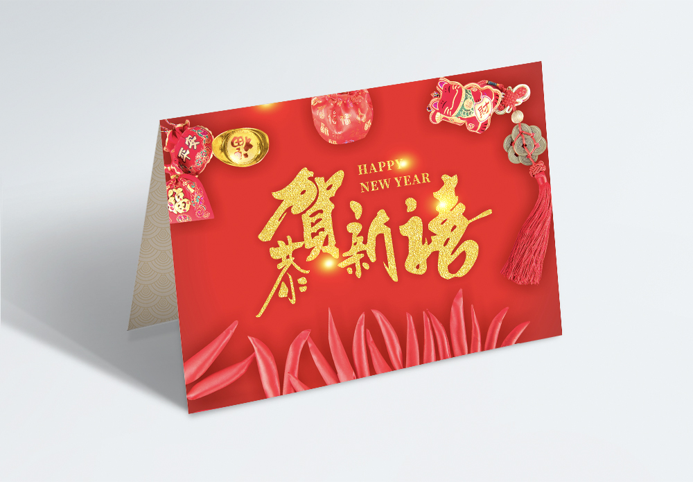 红色喜庆新年贺卡恭贺新禧图片