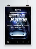 年底钜惠汽车促销宣传海报图片