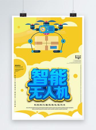 智能无人机科技海报