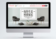 时尚家居促销淘宝banner图片