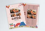 日式餐厅菜单宣传单图片