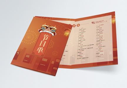 春节节目单二折页图片