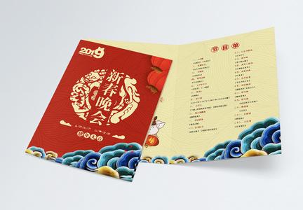 春节联欢会表演节目单二折页图片