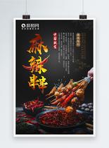 麻辣串串美食海报图片
