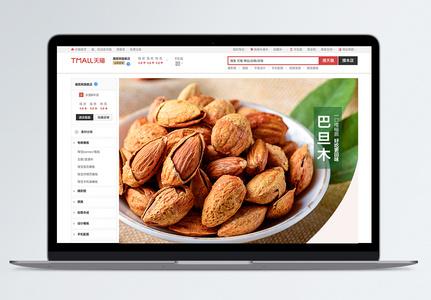 美味坚果优惠促销淘宝详情页图片