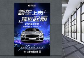 新车上市汽车发布会宣传海报图片