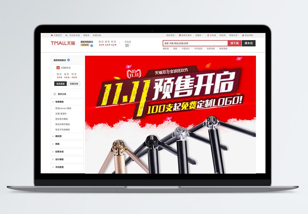 自拍支架双11预售淘宝详情页图片